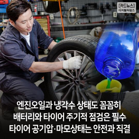 [카드뉴스] 봄철 자동차 관리 꿀팁!